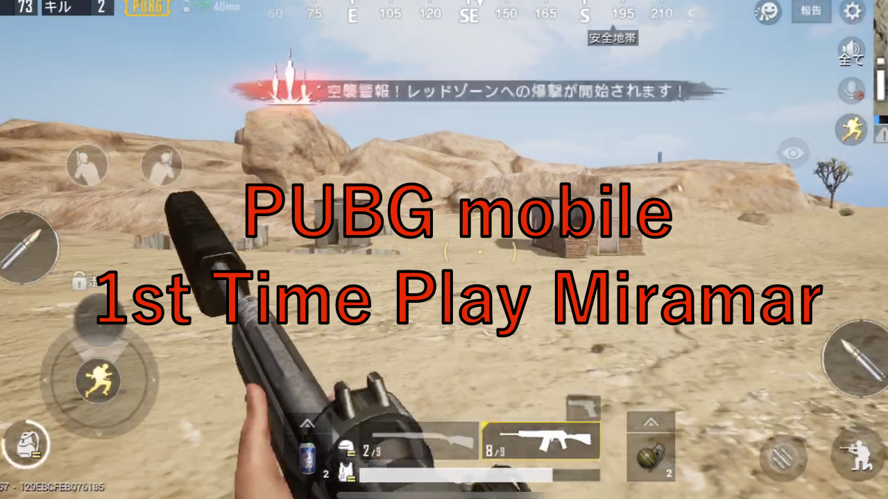 PUBG mobileのMiramar初プレイ
