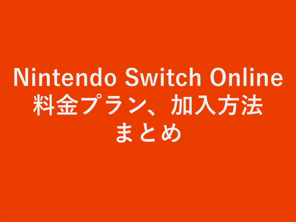 nintendo switch online まとめ