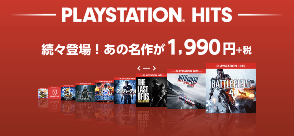 Playstaion hitsリスト画像