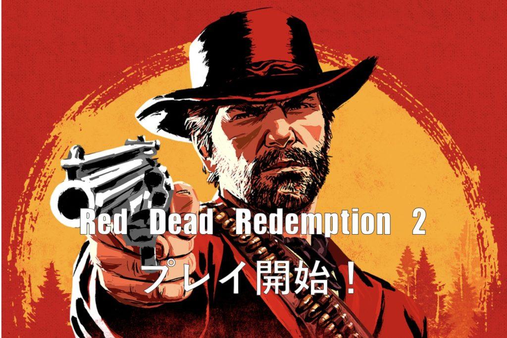 Red Dead Redemption 2プレイ開始