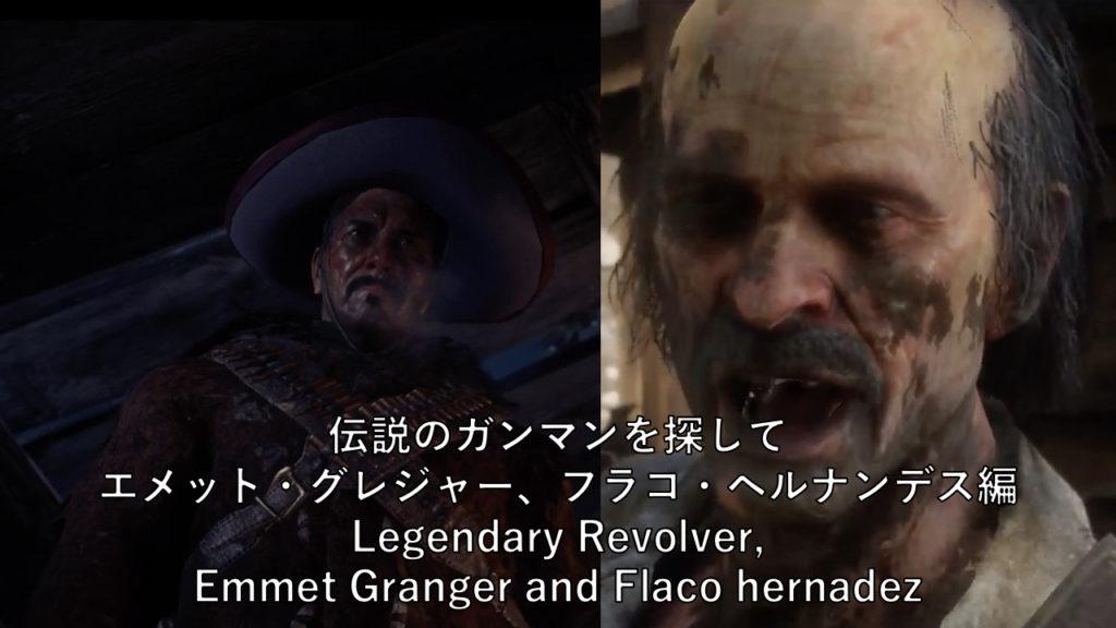 伝説のガンマン、エメット・グレジャーとフラコ・ヘルナンデス