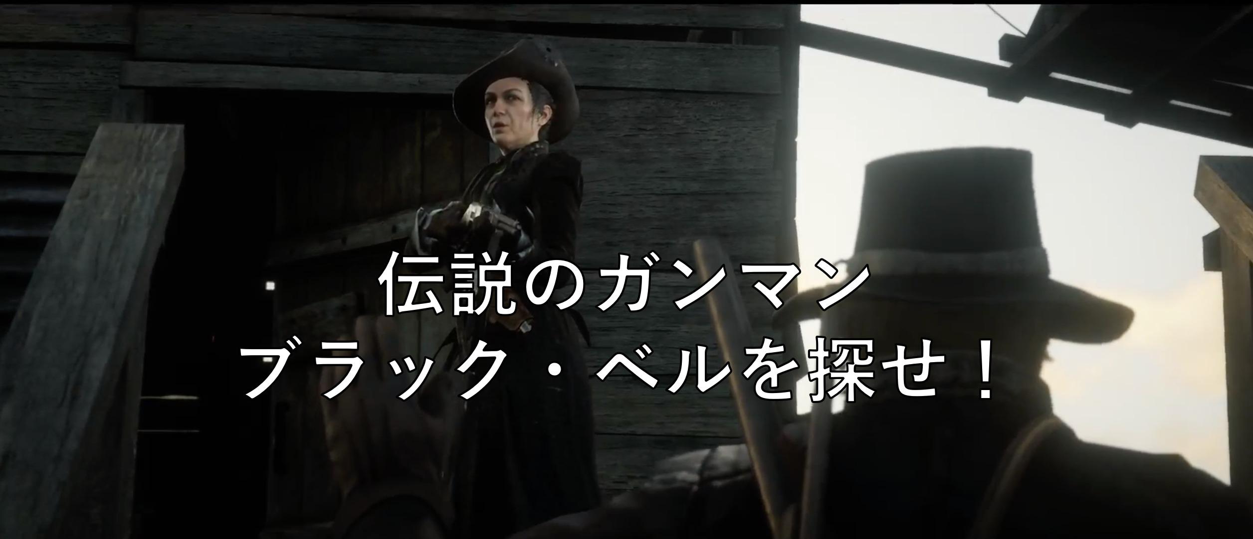 【Red Dead Redemption 2】「伝説のガンマン」ブラック・ベルのミッション攻略