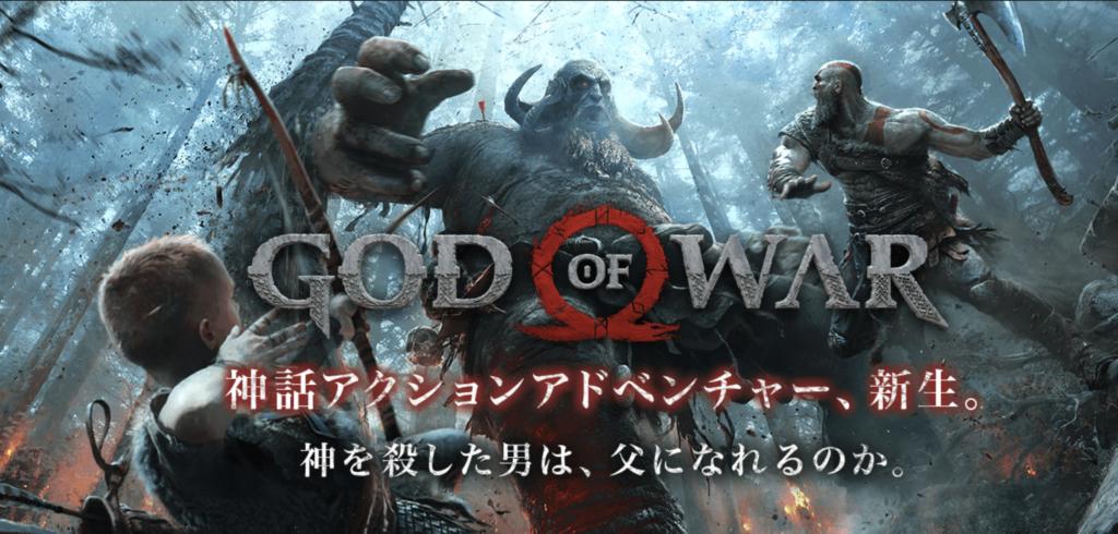 PS4のgod of war