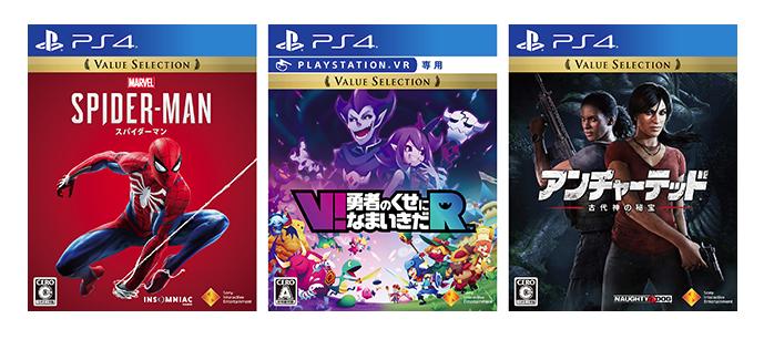 【新価格】オープンワールドの名作「スパイダーマン」がPS4バリューセレクションで新たに発売