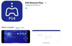 iOS向けのps4 リモートプレイアプリ