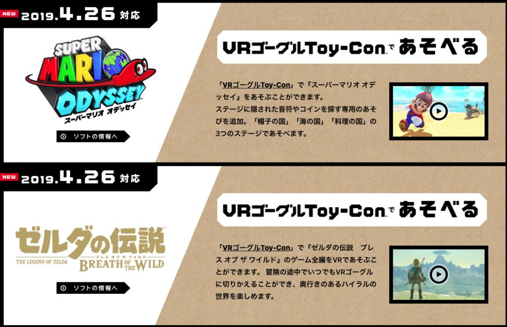 Nintendo Switch VR対応したスーパーマリオとゼルダの伝説