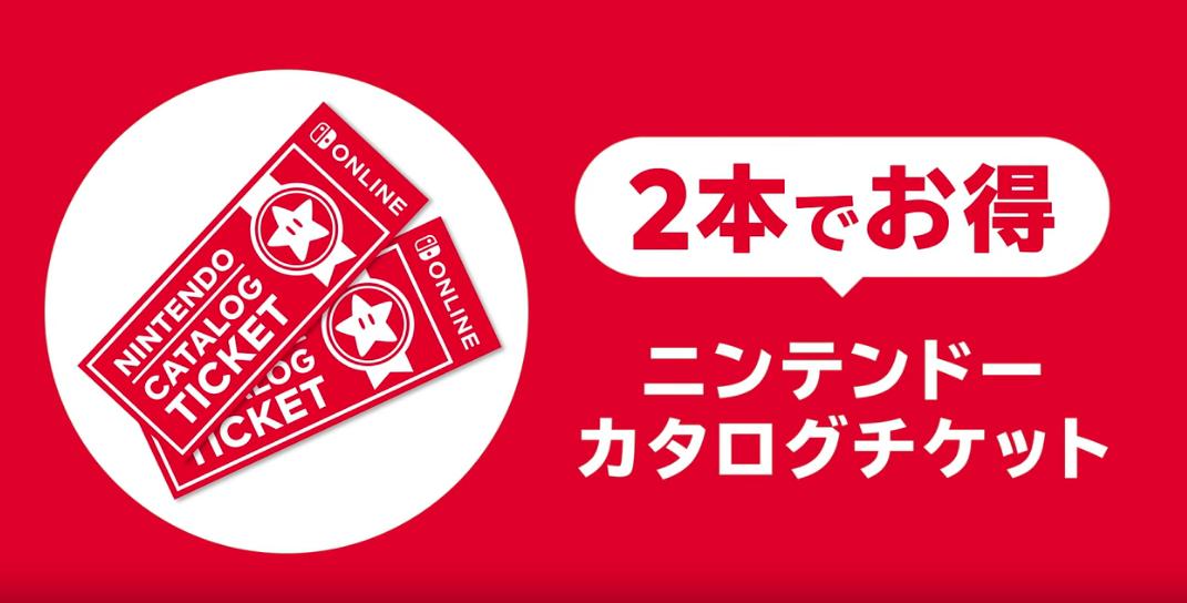 任天堂のゲームが2本ダウンロード出来る「ニンテンドーカタログチケット」を9,980円で発売