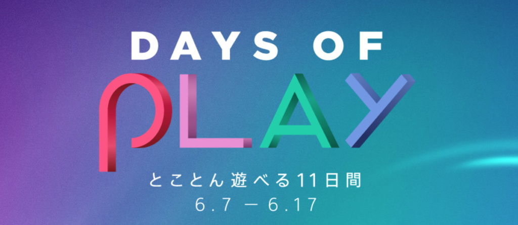 days of play 2019が今年も開催される。