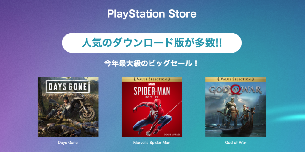 days of playキャンペーンでのPS Storeで割引されるゲームタイトルの一部