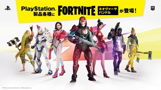 「フォートナイト」のゲーム内アイテムなどがPS4本体やコントローラーなどに同梱される「フォートナイト ネオヴァーサバンドル」キャンペーンが7月13日から開始
