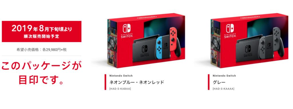 新型ニンテンドースイッチのパッケージ わかりやすいように赤色に変更されている