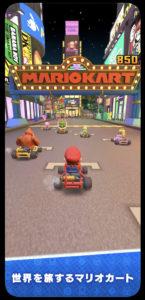 マリオカートツアーのゲーム画面