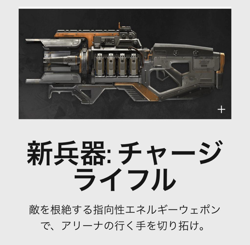 新武器「チャージライフル」のイメージ