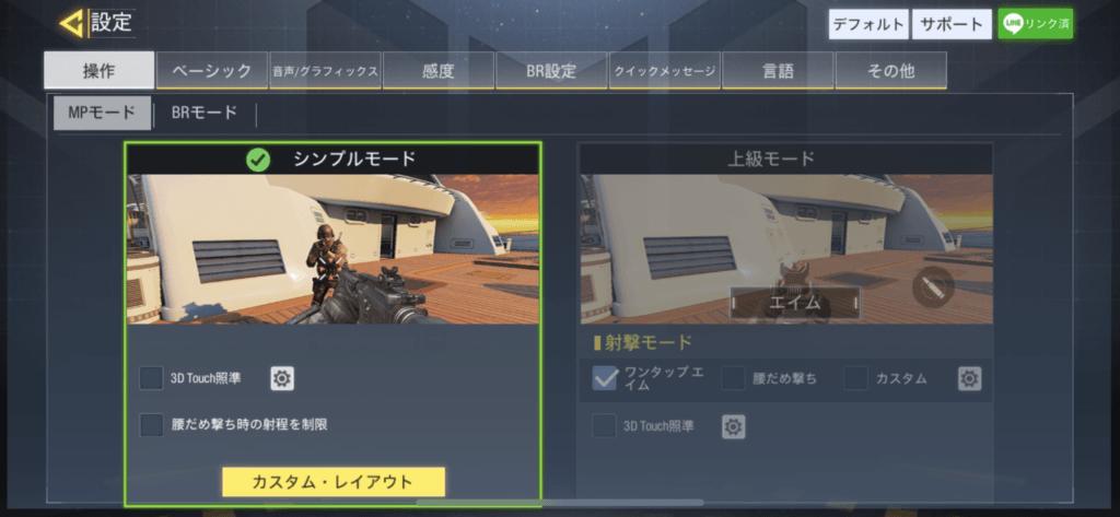 「Call of Duty Mobile」の射撃モード選択。「シンプルモード」と「上級モード」のイメージ