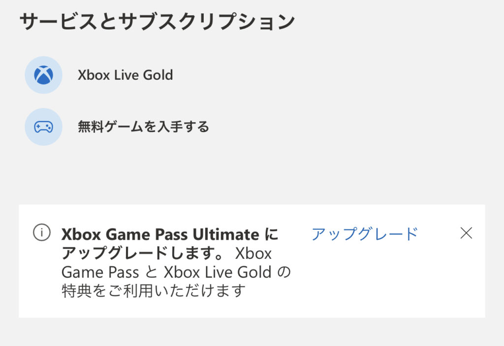 MicrosoftアカウントでXboxのライセンスを確認した画面